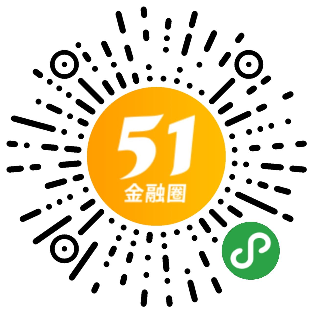 51金融圈微信小程序